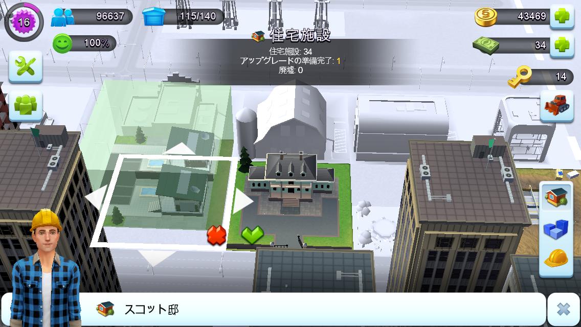 【SimCity BuildIt攻略】高層ビルが建ちました \u2020扉のむこうの物語